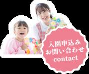 入園申込み お問い合わせ contact
